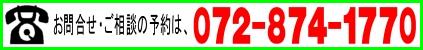 電気工事業登録申請・届出の専門家相談電話番号
